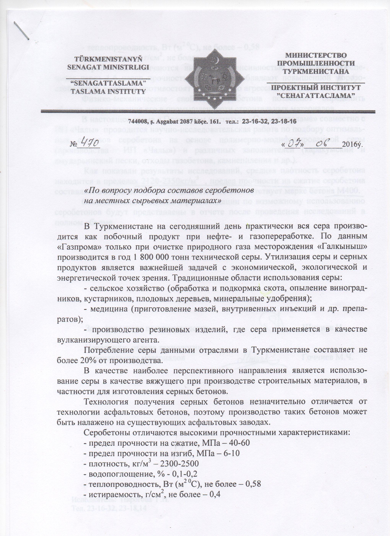 ПРОТОКОЛ ПО СЕРОБЕТОНУ 001